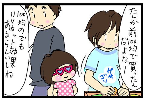 2017-07-10さむねいる
