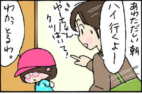 2015-03-03さむね