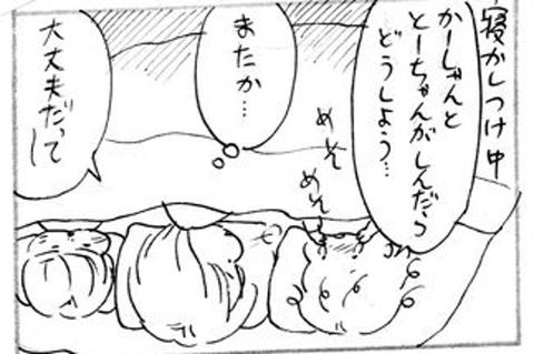 2013-01-08さむね