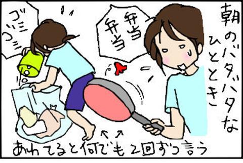 2014-07-30さむね