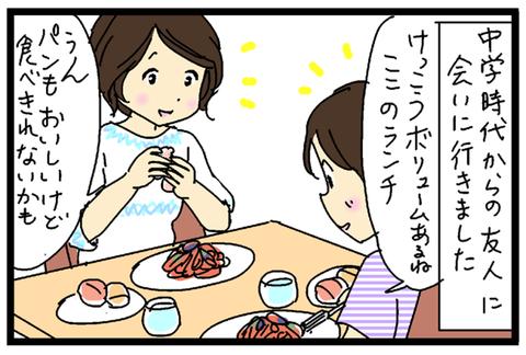 2017-07-18さむね
