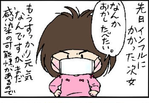 2016-03-09さむね