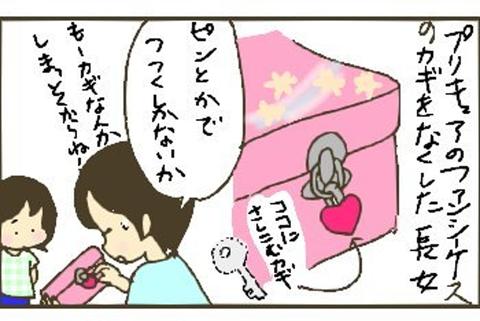 2013-07-05さむね