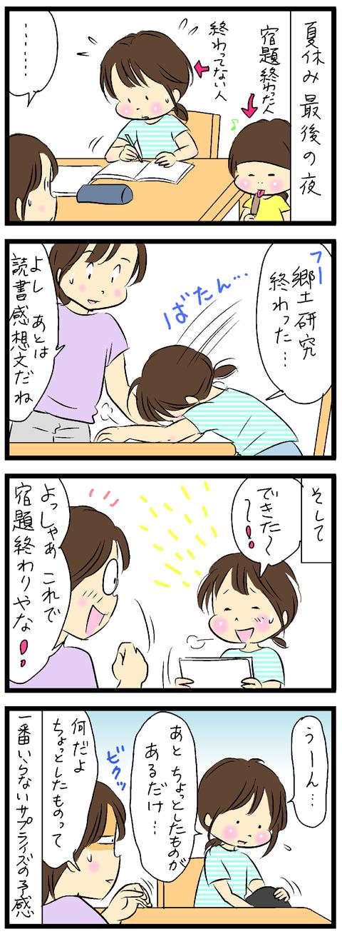 2019-09-03修正