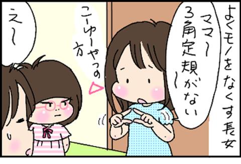 2016-05-14さむね