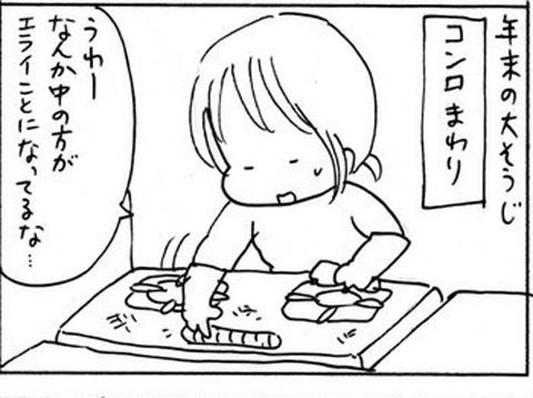2011-01-06さむね
