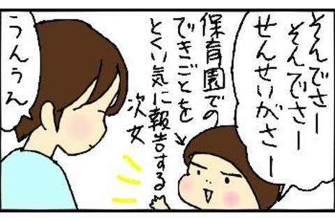 2013-04-15さむねいる