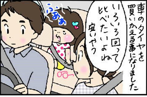 2015-08-27さむね