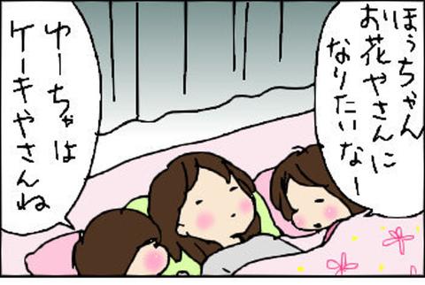 2014-04-20さむね