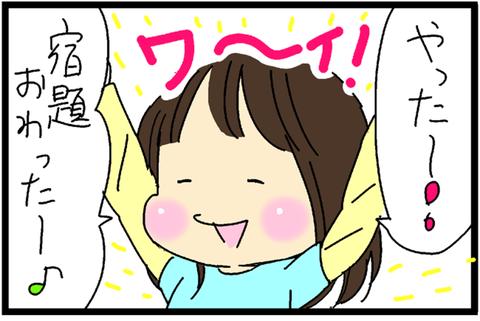 2016-12-01ブセさむね