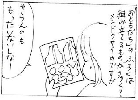 2011-11-21さむね