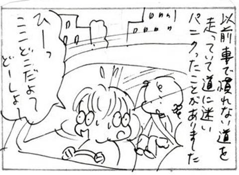 2012-11-16さむね