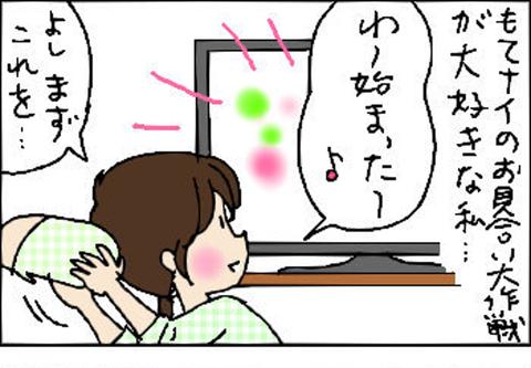2014-04-10さむね