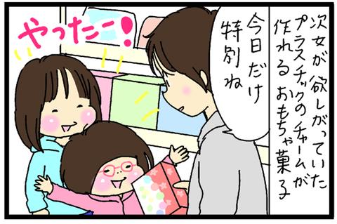 2017-02-19さむね