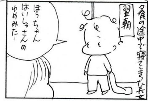 2012-03-02さむね