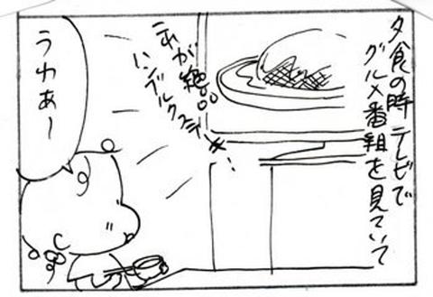 2012-09-20さむね