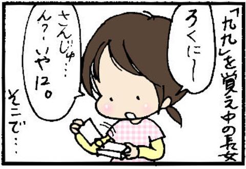 2014-10-22さむね