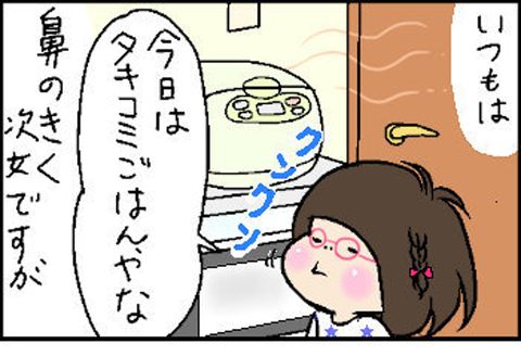 2016-03-21さむね