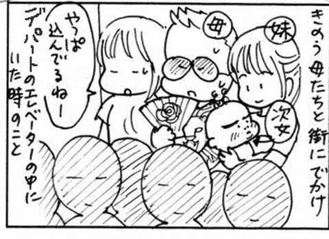 2010-08-13さむね