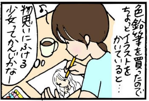 2014-09-25さむね