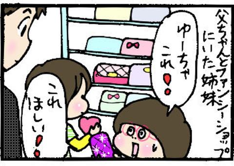 2014-10-16さむね