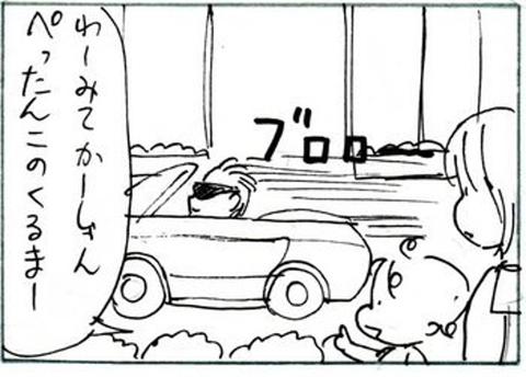 2012-06-11さむね