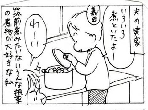 2012-11-09さむね