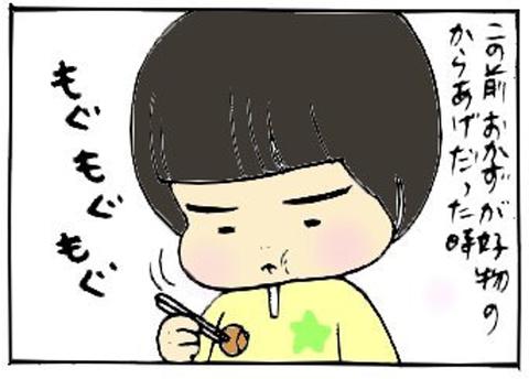2013-01-18さむね