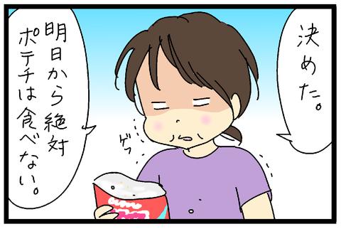 2018-07-23〇さむね