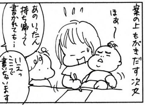 2010-08-07さむね