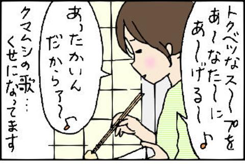 2015-01-27さむね