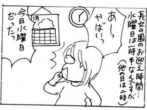 2011-11-10さむねいる