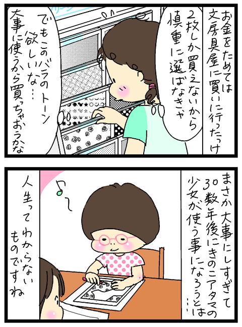 2018-07-17-2しゅうせい