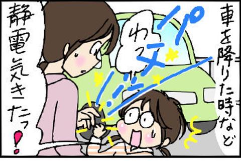 2015-03-27さむね
