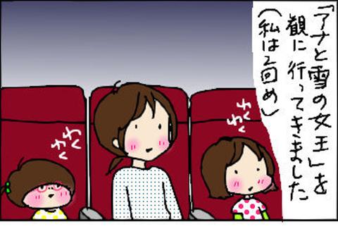 2014-04-28さむね