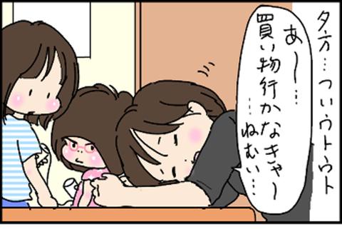 2016-05-10さむね