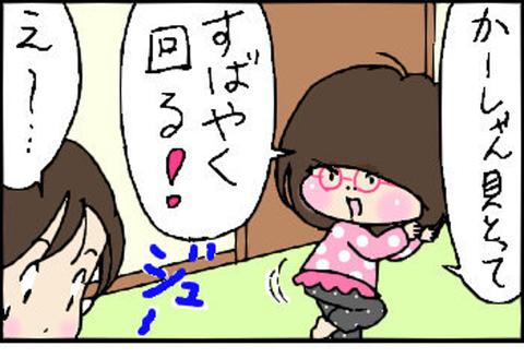2015-04-09さむね