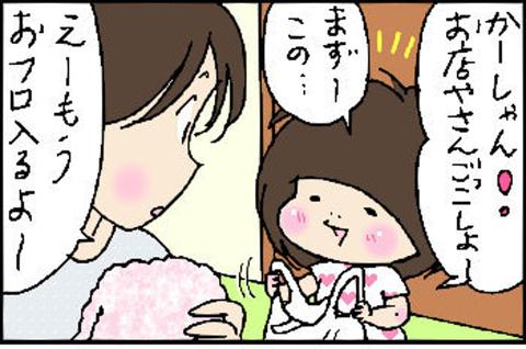 2015-06-10さむね