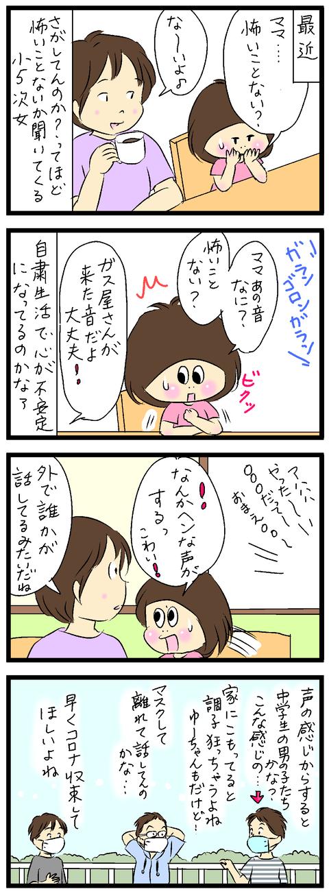 2020-05-13仕上げ