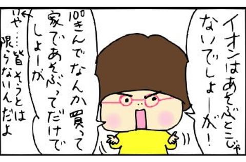 2014-02-06さむね