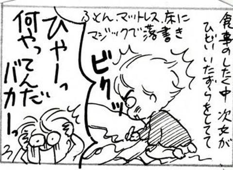 2012-12-03さむね
