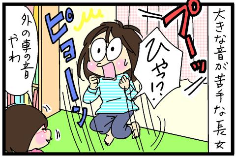 2017-01-12ブセさむね