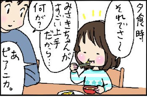 2015-11-12さむね
