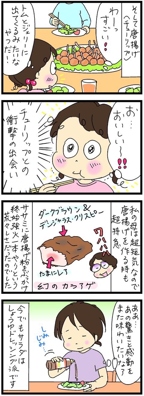 2018-09-26仕上げ02