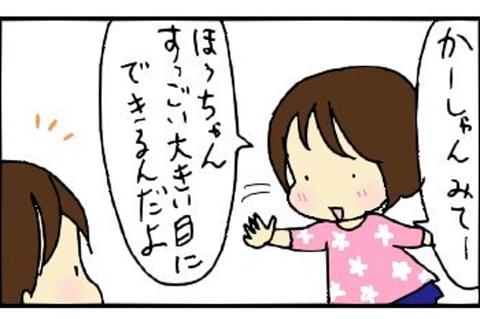 2013-03-29さむね
