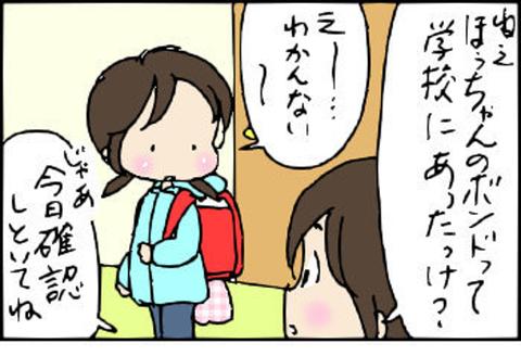 2014-11-20さむね