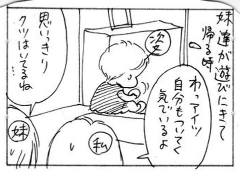 2012-08-15さむね