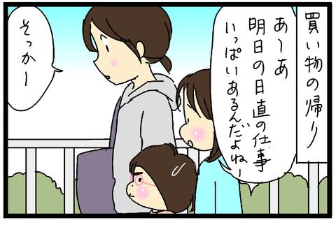2018-11-08さむね