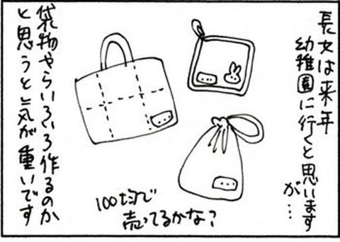 2010-06-25さむね