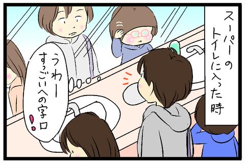 2019-02-23さむね